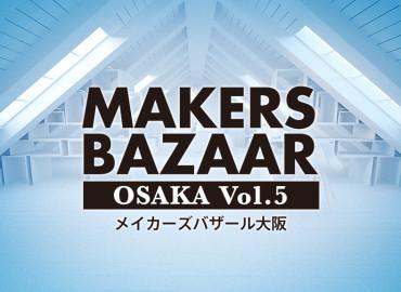 メイカーズバザール大阪 Vol.5